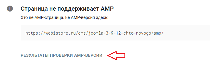 Как включить AMP в WordPress