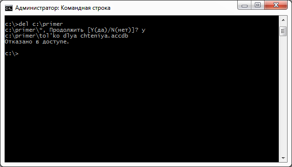 Команда DEL (ERASE): удаление файлов через командную строку Windows