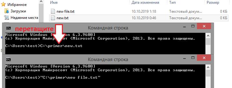 Как скопировать путь к файлу вместе с именем файла в Windows