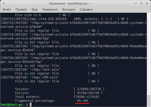 Дефрагментация в Linux