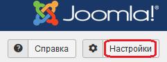Добавление Favicon на сайт с Joomla