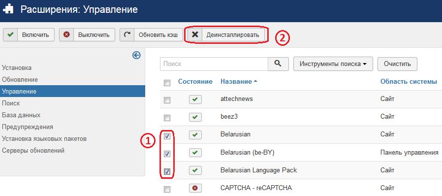 Как добавить нужную локализацию в Joomla