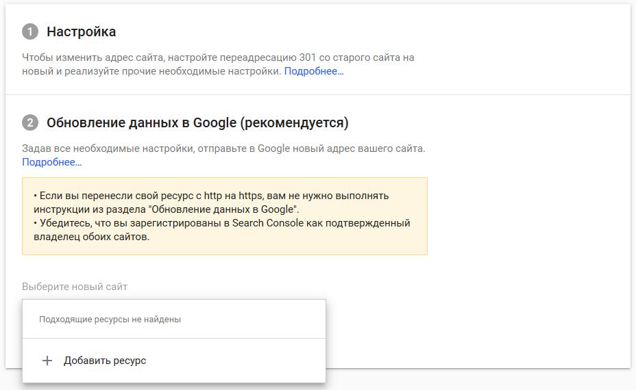 Как изменить адрес сайта в Google Search Console