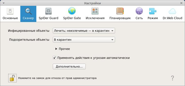 Установка и настройка Dr.Web в Ubuntu