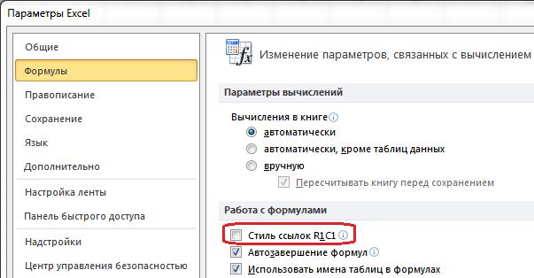 Изменение нумерации ячеек в Microsoft Excel