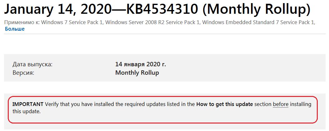 Как исправить проблемы с установкой KB4534310 и KB4534314 в Windows 7