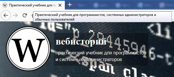 Тег title в HTML