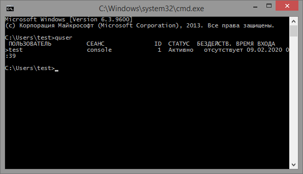 Команда QUSER: смотрим сеансы пользователей в Windows
