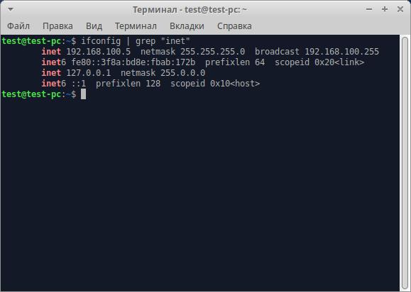 Как узнать IP-адрес в Linux
