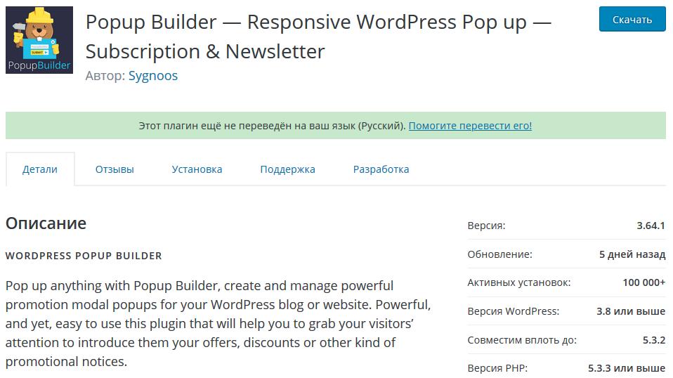 Popup Builder 3.64.1 WordPress
