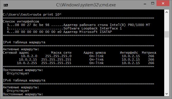 Обработка таблиц сетевых маршрутов в Windows с помощью команды ROUTE
