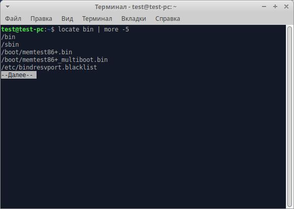 Команда MORE в Linux