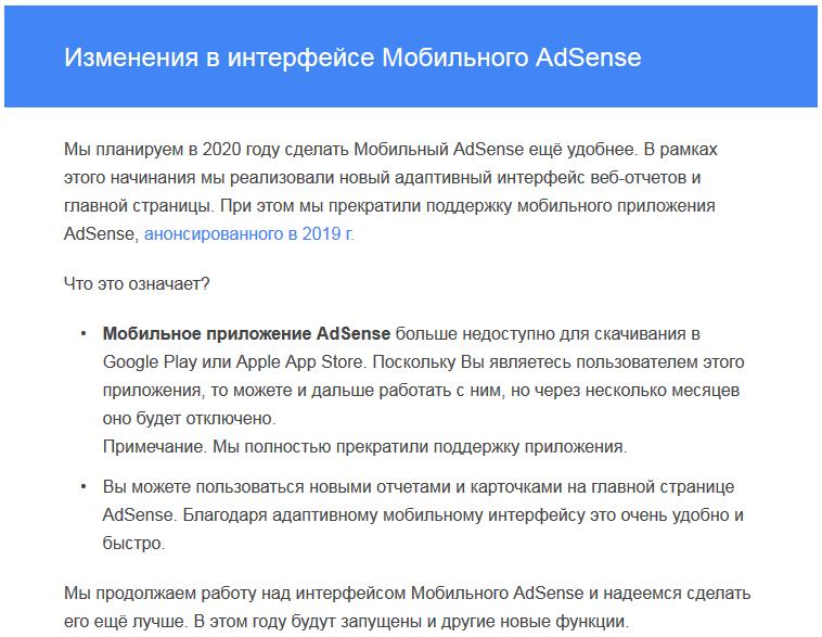 Приложение Google AdSense для iOS и Android скоро перестанет работать