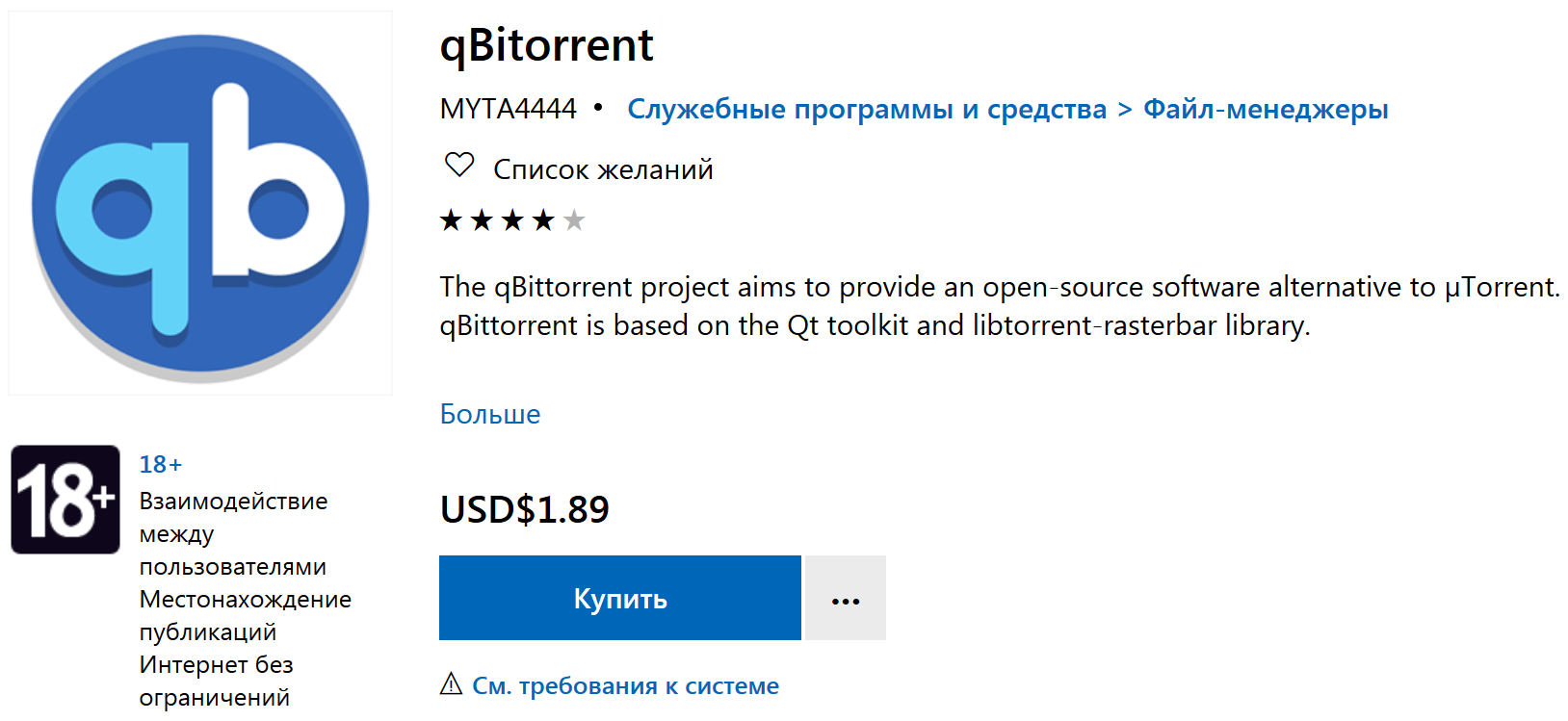 qBittorrent в Windows Store - подделка