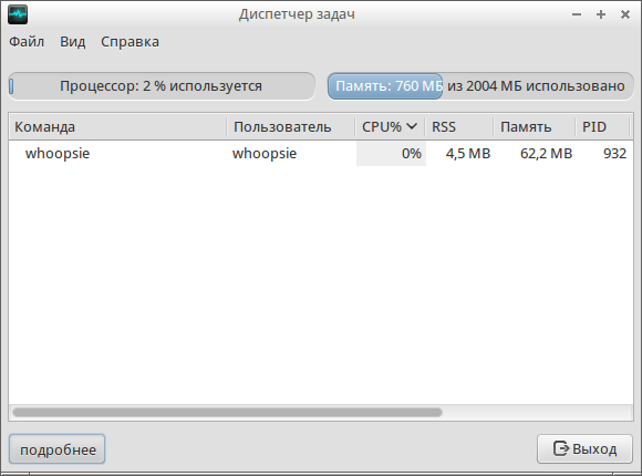 Процесс whoopsie - сбор отчетов о сбоях в Ubuntu