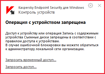 Kaspersky: Операция с устройством запрещена, устройство в белом списке