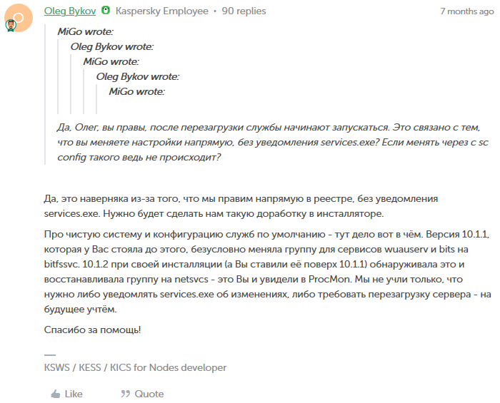 Kaspersky, BITS и Windows Update: ошибка 1290