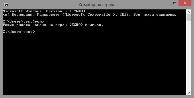 Команда ECHO: вывод текста на экран консоли