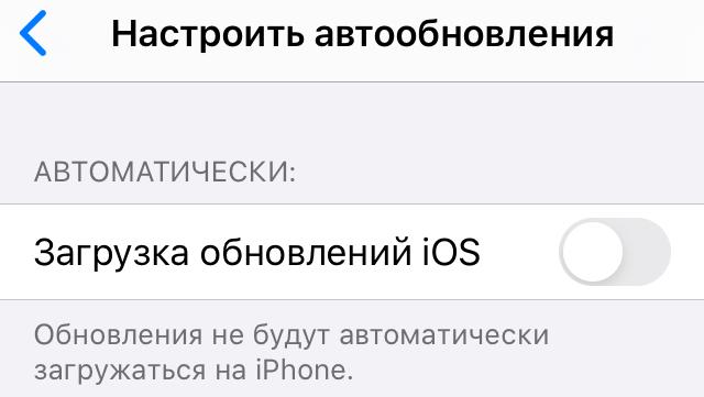 Как отключить автоматическое обновление в iOS и iPadOS 13.6