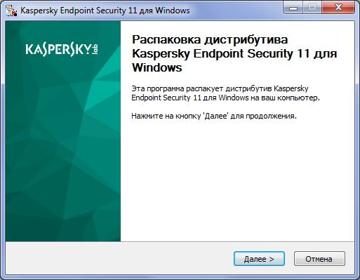 Как интегрировать патч в дистрибутив Kaspersky Endpoint Security