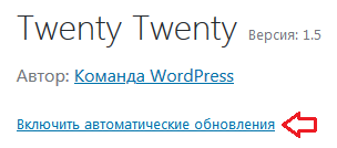 Вышел WordPress 5.5 - что нового