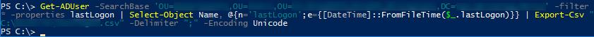 LastLogon и LastLogonTimestamp: дата последнего входа в привычном виде