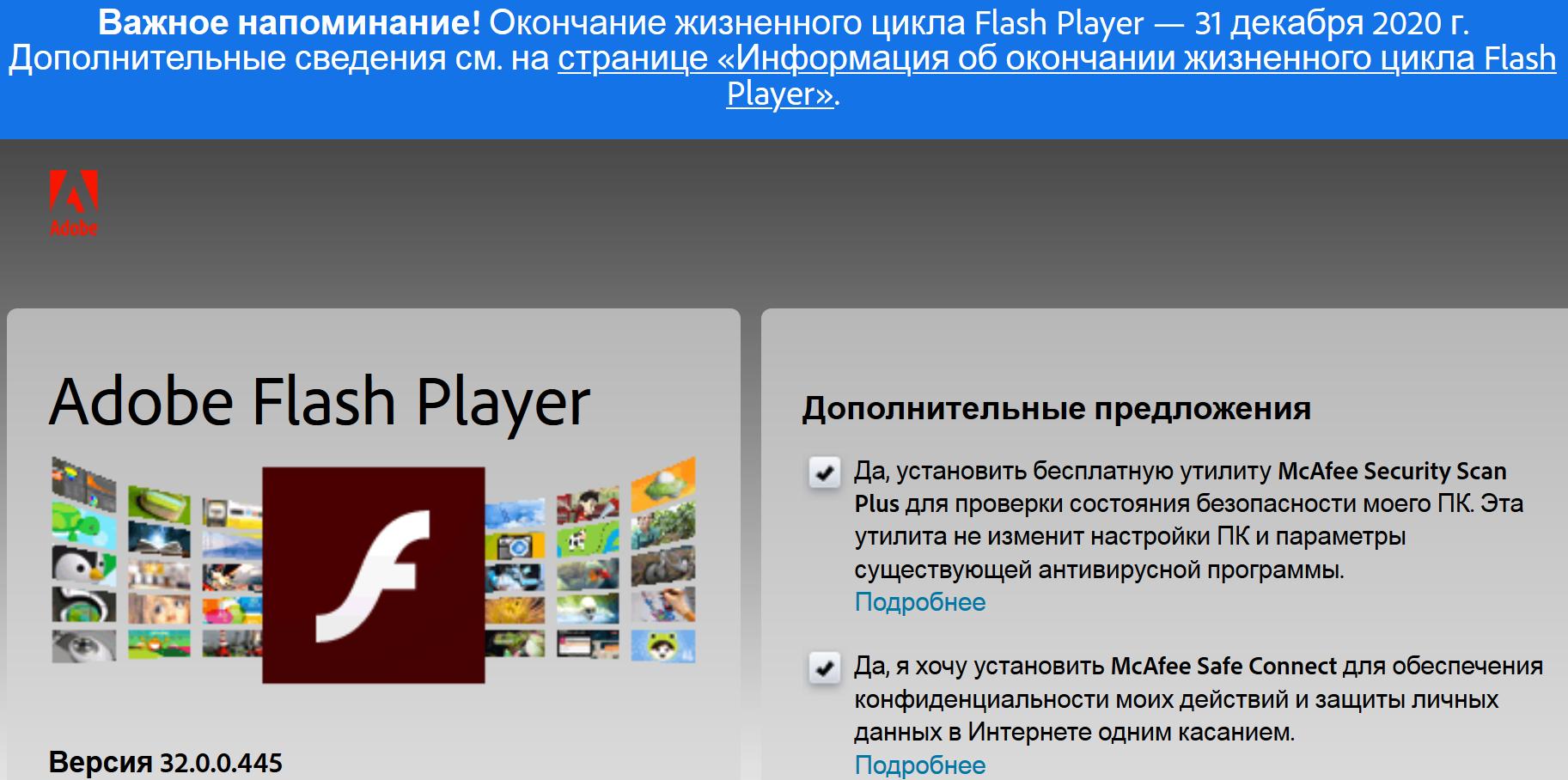 KB4577586 удаляет Flash Player из Windows