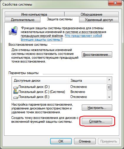 Как создать точку восстановления системы в Windows 7