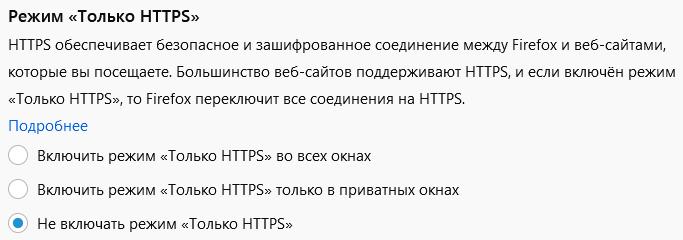 В Mozilla Firefox 83 появился режим Только HTTPS