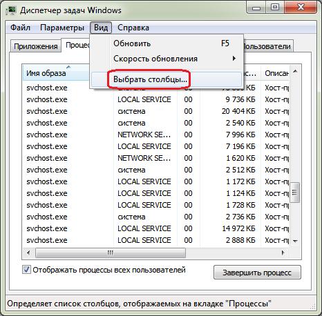 Настраиваем отображение процессов в Диспетчере задач Windows