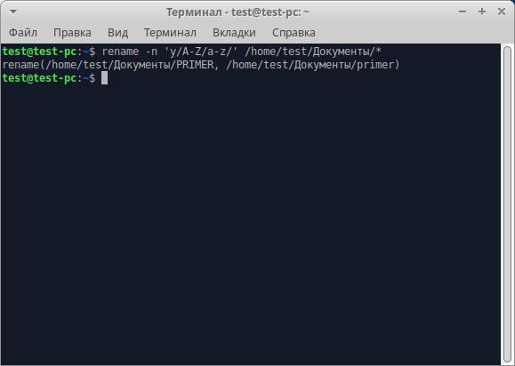 Переименование папок в Linux
