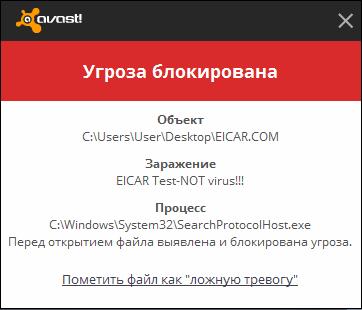 Тестовый вирус для проверки антивируса