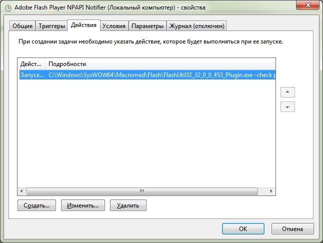 Как отключить сообщение о прекращении поддержки Adobe Flash Player