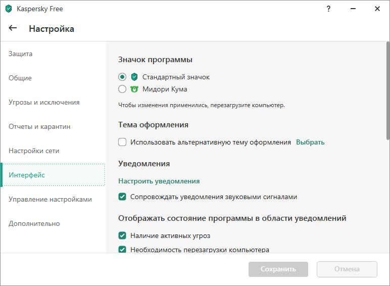 Новое в Kaspersky Free 21