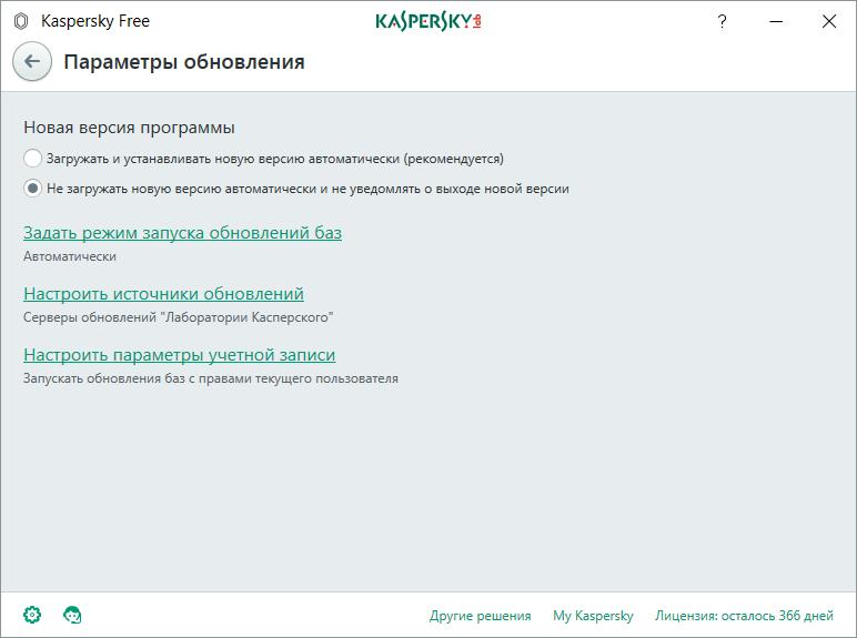 Как вернуться на предыдущую версию Kaspersky Free