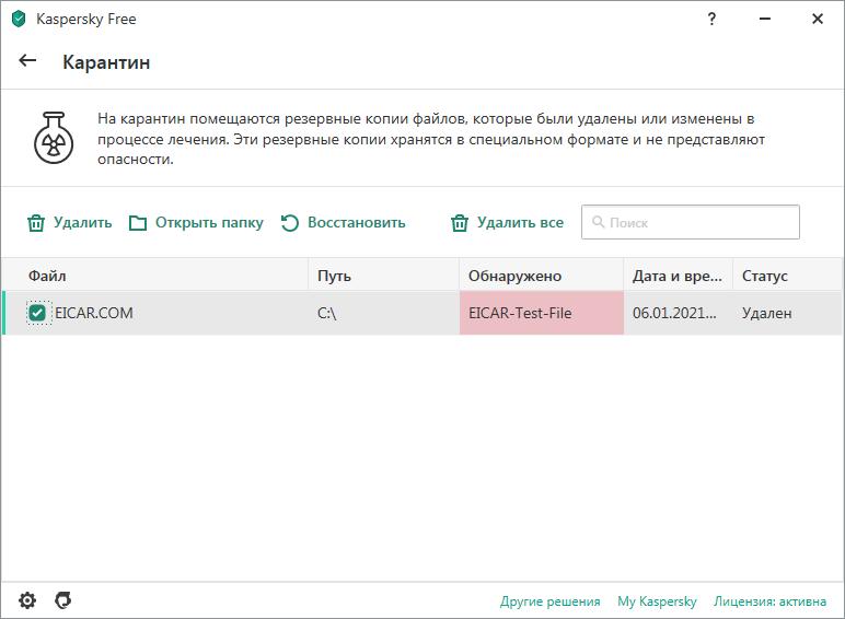 Как восстановить удаленный файл из карантина Kaspersky Free 21
