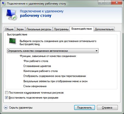 Как очистить историю подключений через RDP в Windows