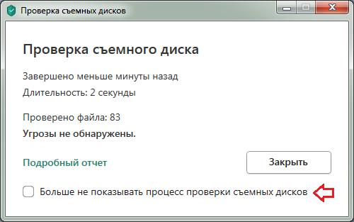 Новое в Kaspersky Free 21.3