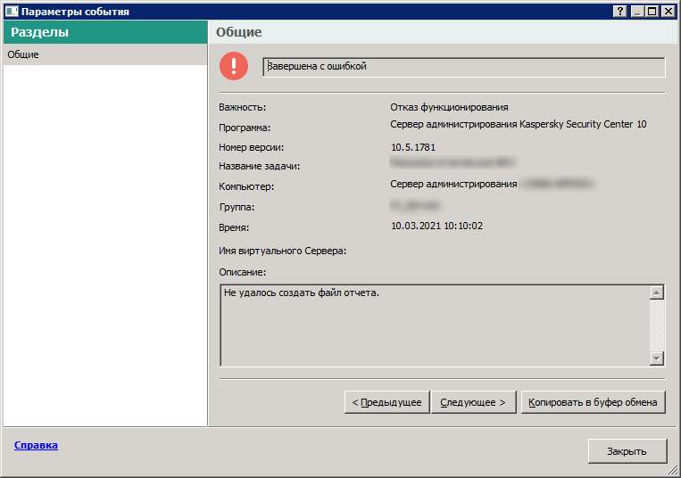 Kaspersky Security Center: Не создается файл отчета в PDF - исправляем