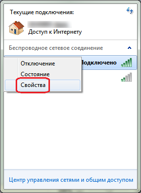 Как посмотреть пароль Wi-Fi в Windows 7