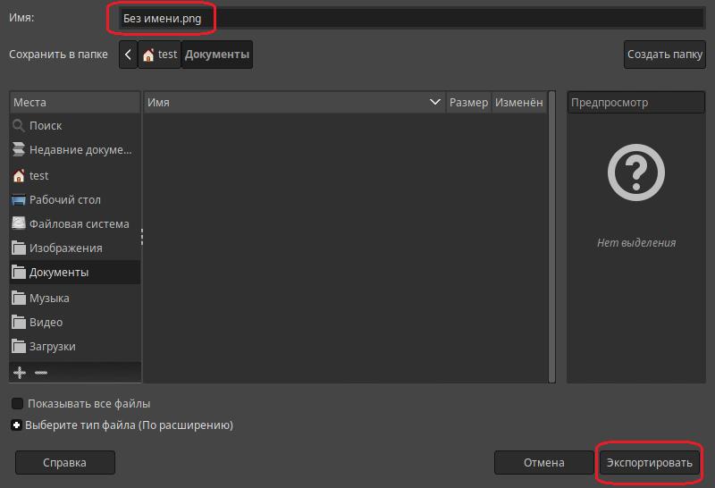 Как в GIMP сохранить файл в JPEG, PNG или GIF