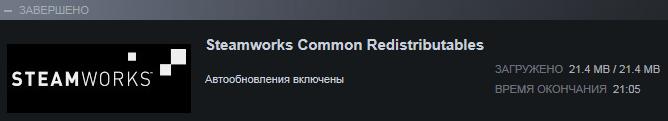 Для чего нужен Steamworks Common Redistributables