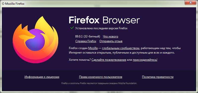 Релиз Mozilla Firefox 89.0.1