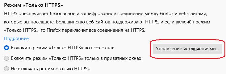 Режим Только HTTPS в Firefox - добавляем исключения