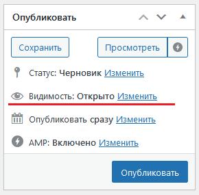 Как закрепить статью на главной странице на сайте с WordPress