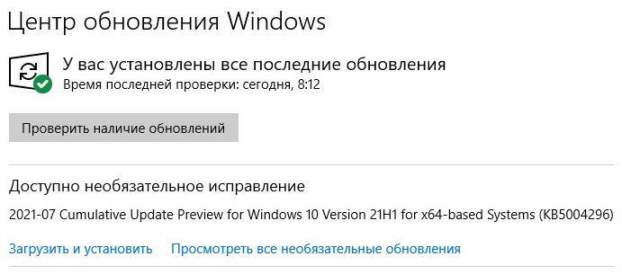 KB5004296 исправляет проблемы с играми в Windows 10