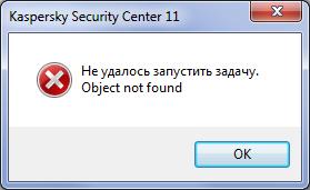 Ошибка Object not found в групповых задачах Kaspersky Security Center