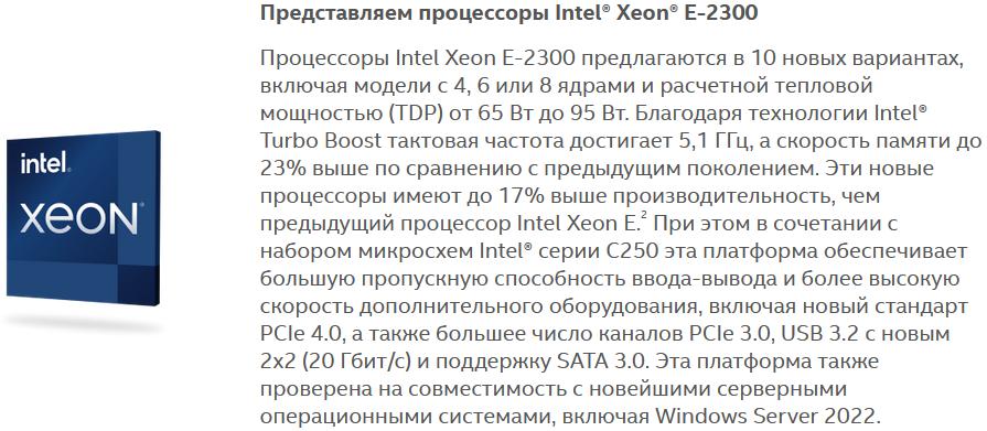 Подробности о процессорах Intel Xeon E-2300