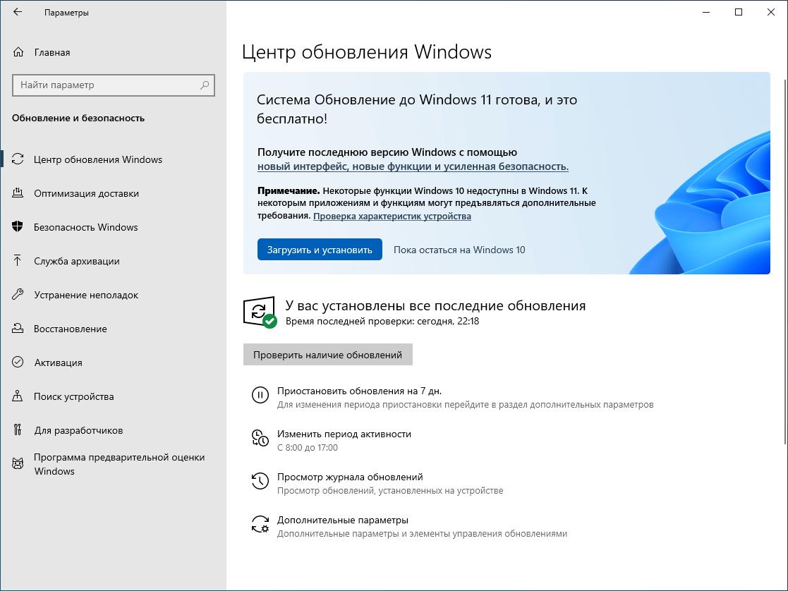 Как установить Windows 11 или обновиться до неё